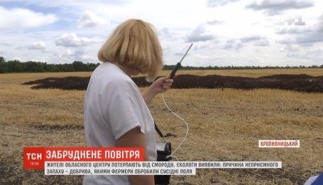 Жителі Кропивницького задихаються від нестерпного смороду