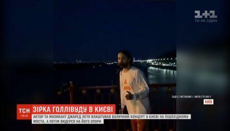 Музыкант и актер Джаред Лето поразил киевлян импровизированным концертом
