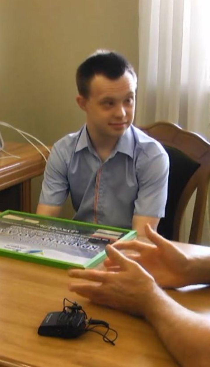 Парубку із синдромом Дауна запропонували роботу після здобуття вищої освіти
