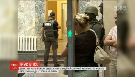 """НАБУ обыскало инвестиционную компанию ICU в рамках расследования дела """"Роттердам+"""""""