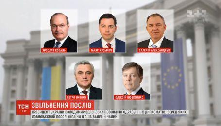 Володимир Зеленський звільнив одразу 11 послів