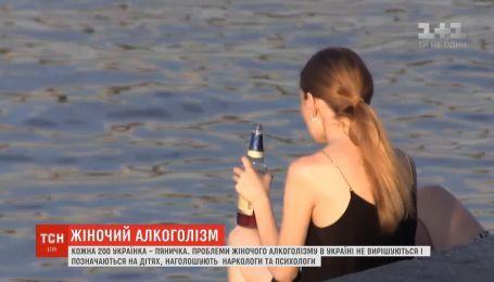 Последствия женского алкоголизма: каждая 200 украинка пьянствует