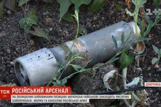 Военные на Приазовье собрали коллекцию трофейных вещей российского производства