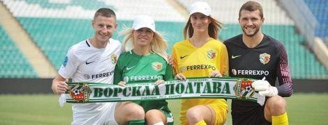 """""""Ворскла"""" представила новую форму фотосессией футболистов с женами и детьми"""