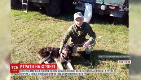 Ворожий снайпер поцілив у військового та його побратима, який намагався врятувати пораненого