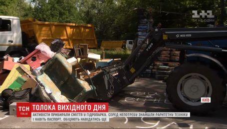 Активисты убрали в Гидропарке - нашли раритеты и даже паспорт