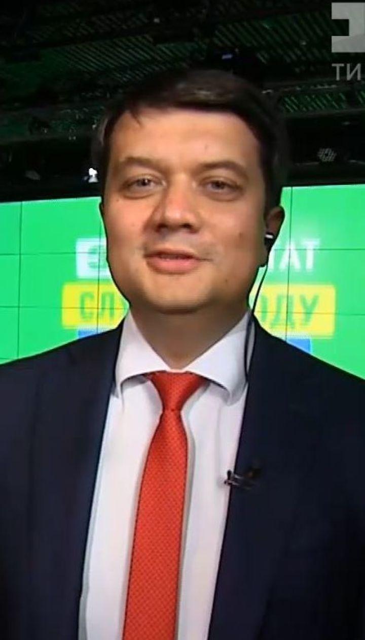 Дмитро Разумков дав ексклюзивне інтерв'ю ТСН після оголошення перших даних екзитполів
