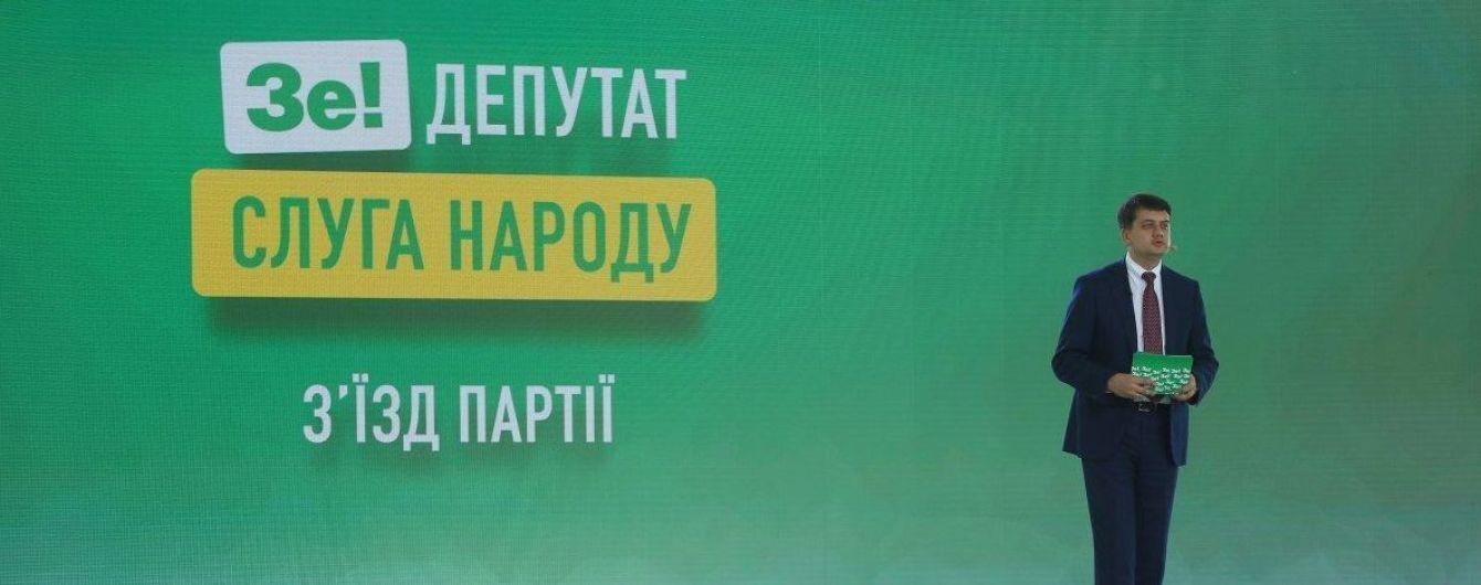 """В партии """"Слуга народа"""" назвали дату первого заседания новой Рады"""