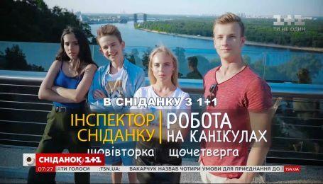 """Инспектор """"Сніданку"""": Работа на каникулах - смотрите каждый вторник и четверг"""