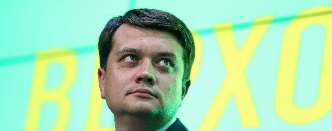 """""""Слуга народа"""" будет предлагать меня на пост спикера"""" - Разумков"""