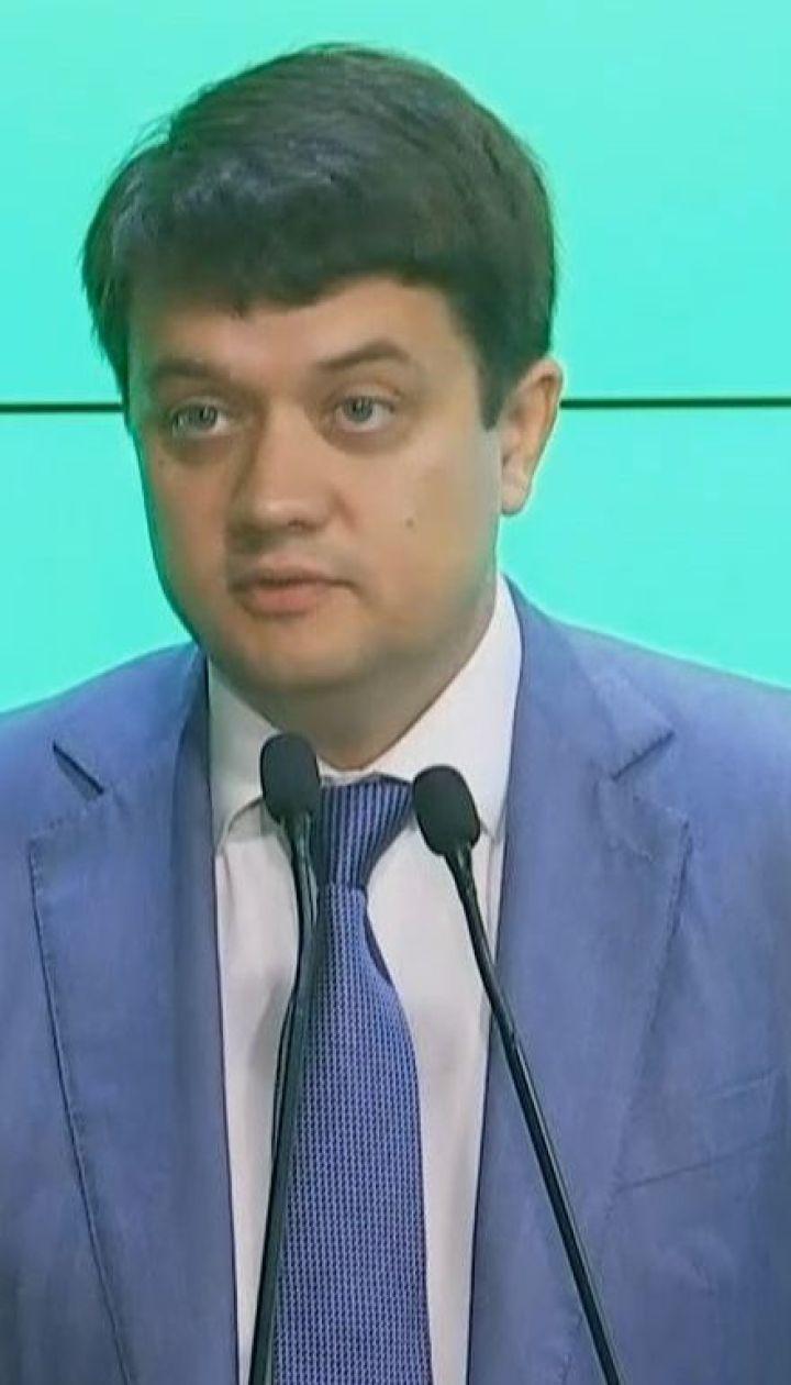 Разумков рассказал о вероятности коалиции и предохранителях узурпации власти