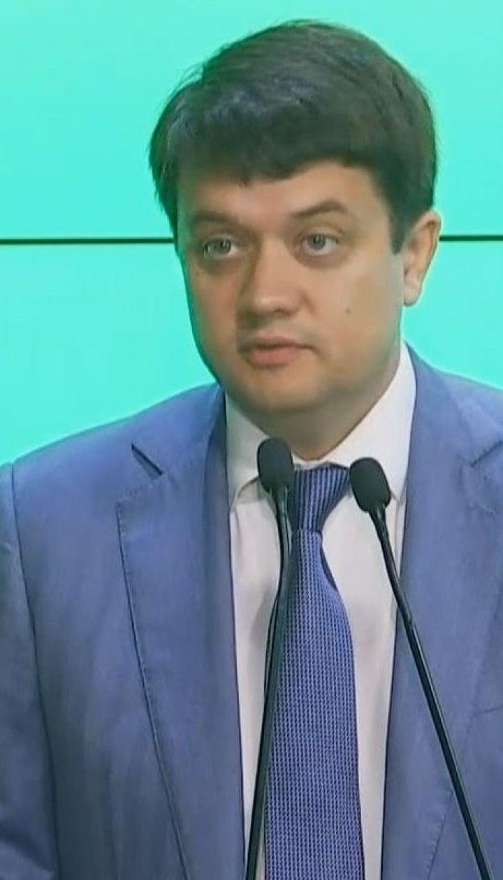 Разумков розповів про ймовірність коаліції та запобіжники узурпації влади