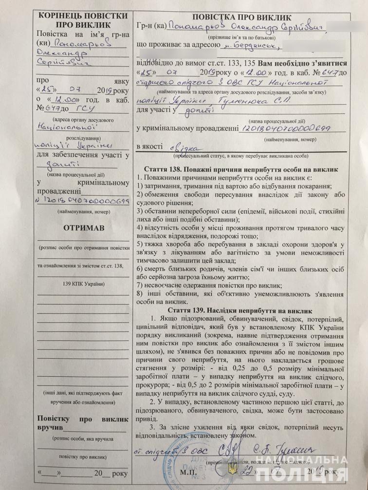 повістка Пономарьов