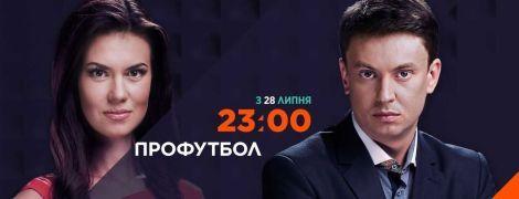 """""""Профутбол"""" возвращается: смотрите новый футбольный сезон на 2+2"""