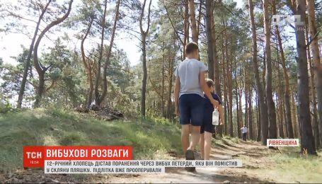 На Рівненщині в руках 12-річного хлопчика вибухнула петарда, яку він помістив у скляну пляшку