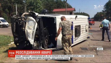 Смертельна ДТП за участю швидкої на Волині: експерти назвали причину аварії