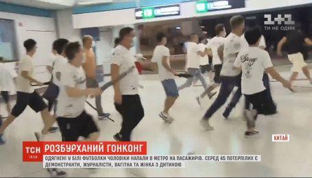 В Гонконге группа людей в белых футболках напала на демонстрантов в метро