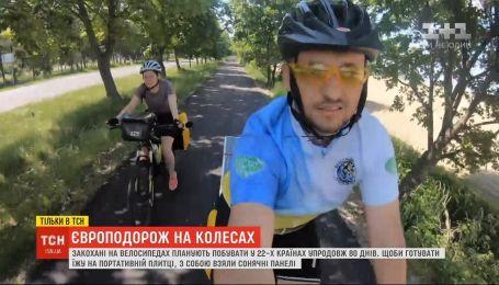 Вокруг света на велосипеде: украинская пара планирует побывать в 22-х странах в течение 80 дней