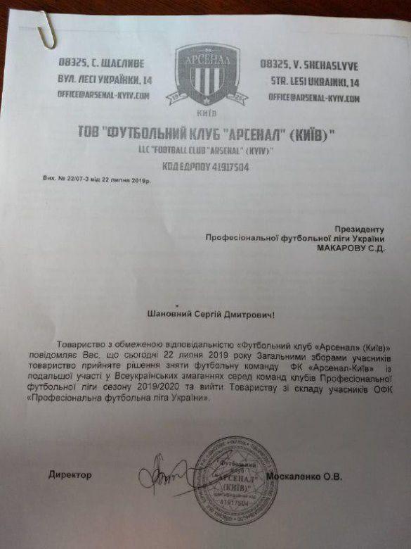 арсенал-київ знявся з першої ліги