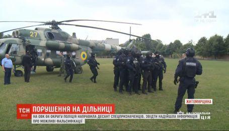 Полиция направила десант спецназначенцев на ОИК 64-го округа