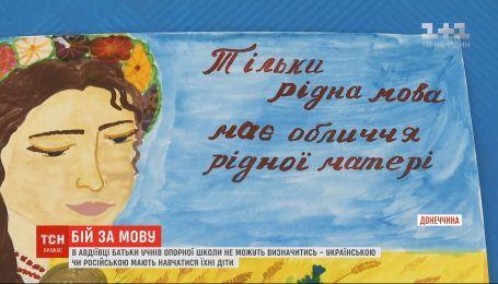 В Авдеевке родители протестуют против перехода опорной школы на украинский язык