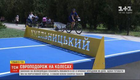 Украинская пара путешествует по Европе на велосипедах, прицепив к одному из них солнечные панели