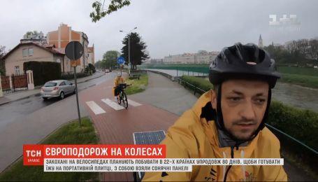 Влюбленная украинская пара на велосипедах планирует побывать в 22 странах мира за 80 дней