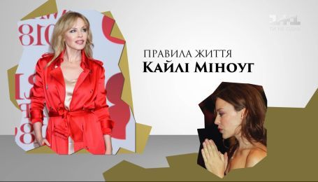 Правила життя співачки Кайлі Міноуг