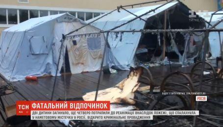 Фатальний відпочинок: у Росії в наметовому містечку сталася пожежа, є загиблі