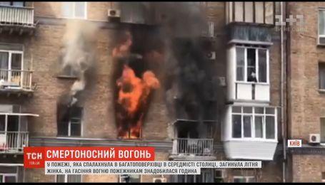 У середмісті столиці вигоріла квартира – загинула її власниця