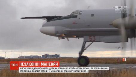 Винищувачі Південної Кореї відкрили вогонь по літаку РФ через порушення повітряного простору