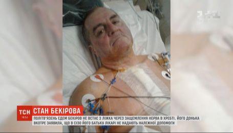 Дочь политзаключенного Бекирова жалуется на ненадлежащие условия в медсанчасти Симферопольского СИЗО