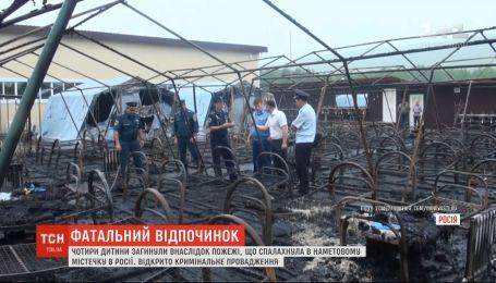 Уже 4 ребенка погибли во время пожара в палаточном городке в Хабаровском крае
