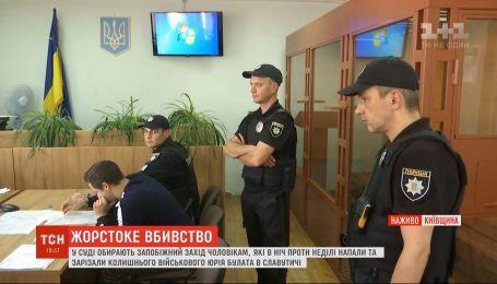 Подозреваемым в убийстве Юрия Булата выбирают меру пресечения в Славутиче