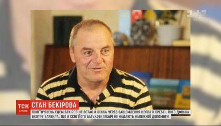 Стан Едема Бекірова погіршився через защемлення нерва в хребті