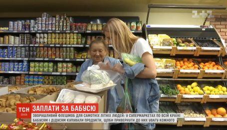 Украинцы покупали продукты для одиноких дедушек и бабушек: их реакция трогает