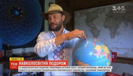 Мандрівник Артемій Сурін повернувся до України й ексклюзивно поспілкувався з ТСН