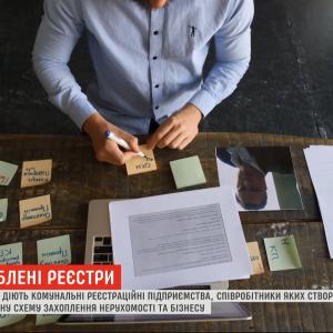 """В Україні кілька років діє """"державна"""" рейдерська схема, за якою відібрати майно можуть в будь-кого"""