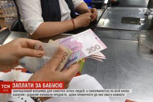 Трогательный пример доброты: украинцы начали оплачивать покупки пенсионеров в супермаркетах