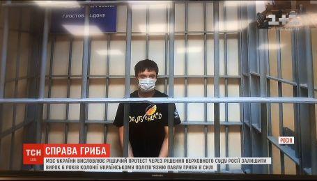 МЗС України відреагувало на рішення Росії у справі Гриба