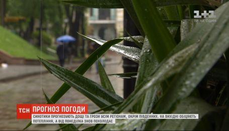 Синоптики прогнозують дощі та грози майже по всій території України