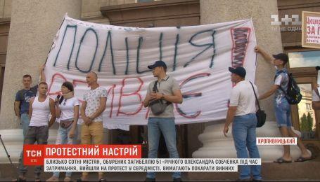 Близько сотні кропивчан, обурених загибеллю Собченка під час затримання, вийшли на протест
