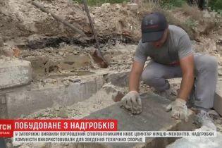 В Запорожье обнаружили зернохранилище, возведенное из могильных плит по приказу НКВД