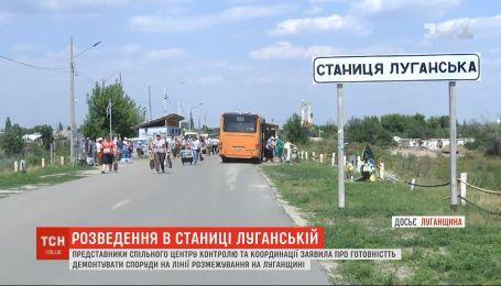 Украина готова начать демонтаж фортификационных сооружений в Станице Луганской