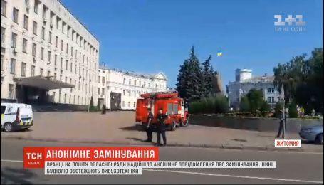 На пошту Житомирської обласної ради надійшло анонімне повідомлення про замінування
