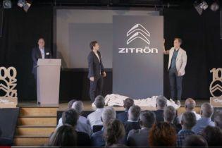 Citroen изменил название бренда для немецкого авторынка