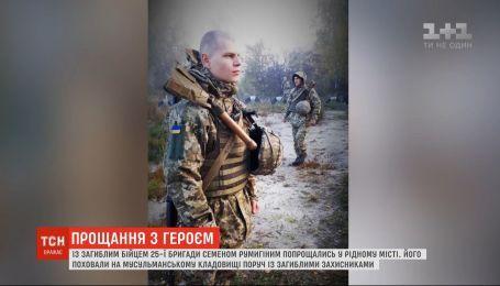 Із загиблим бійцем Семеном Румигіним попрощались у Дніпрі