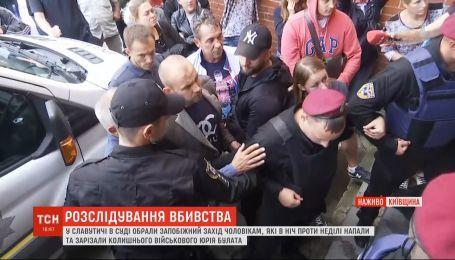 У суда в Славутиче люди едва не совершили самосуд над подозреваемыми в убийстве Юрия Булата