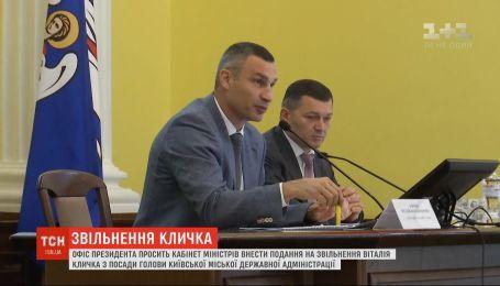 Офис президента просит Кабмин уволить Кличко с должности главы КГГА