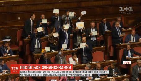 Громкий скандал разгорелся в Италии вокруг незаконного финансирования РФ партии главы МВД